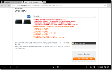 device-2013-04-15-225645