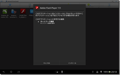 device-2013-04-15-231319