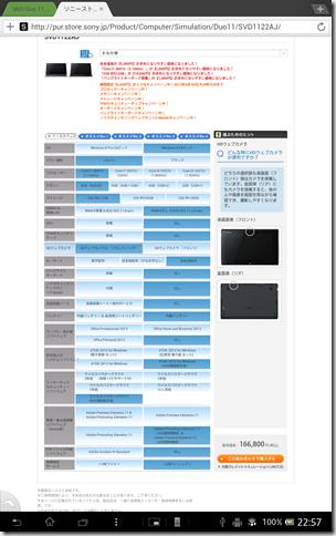 device-2013-04-15-225807