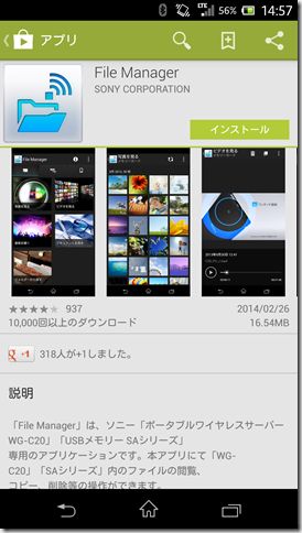 Screenshot_2014-04-06-14-57-26