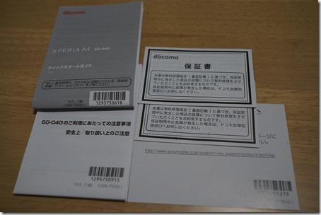 DSC04585