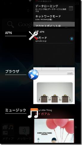 device-2012-04-14-230934