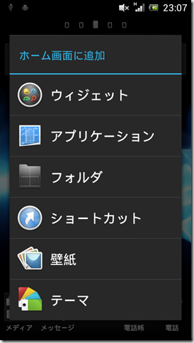 device-2012-04-14-230800