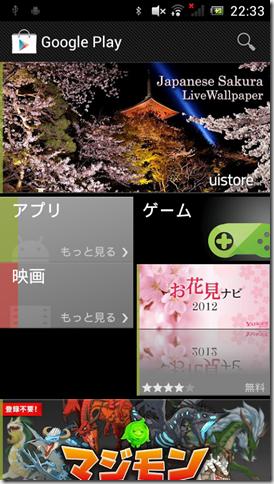 device-2012-04-15-223348