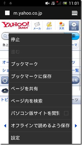 device-2012-04-15-110116
