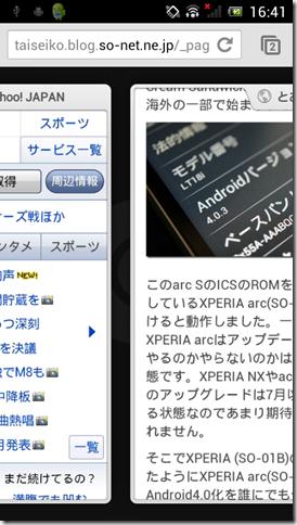 device-2012-04-15-164123