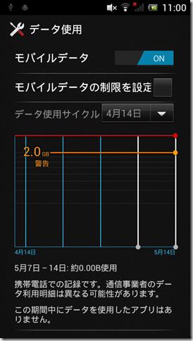 device-2012-04-15-110034