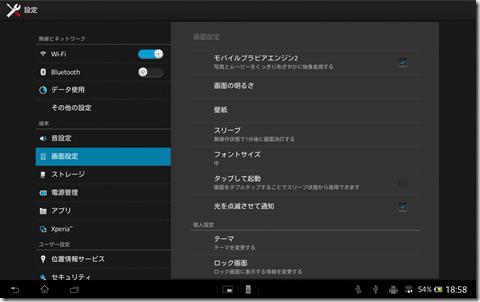 device-2013-04-13-185839_thumb